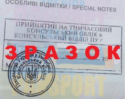 Зміни у переліку документів для постановки на консульський облік