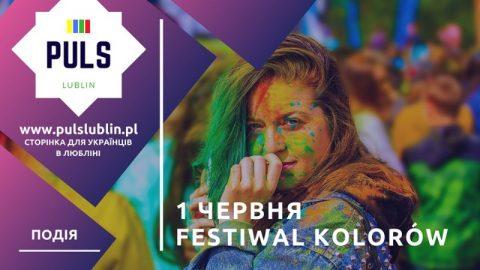 Фестиваль кольорів запрошує!