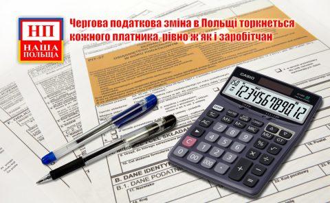 Чергова податкова зміна в Польщі торкнеться кожного платника, рівно ж як і заробітчан