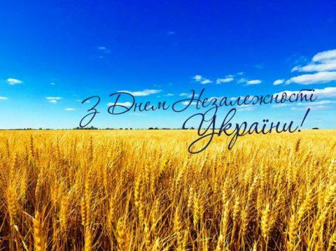 Сьогодні українці відзначають День Незалежності