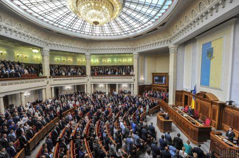 Верховна Рада обмежила депутатську недоторканність