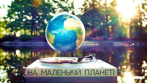 KOZAK SYSTEM – На маленькій планеті (official lyric video)