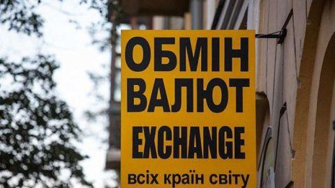 """Обмін валюти в Україні пропонують обкласти збором. Законопроєкт """"Слуги народу"""""""