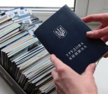 """В Україні з'явилася """"Електронна трудова книжка"""" онлайн"""