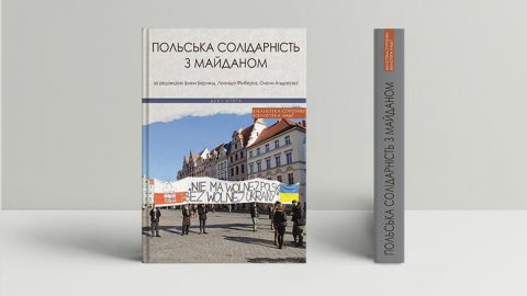 В Україні вийшла книжка про солідарність поляків з Майданом