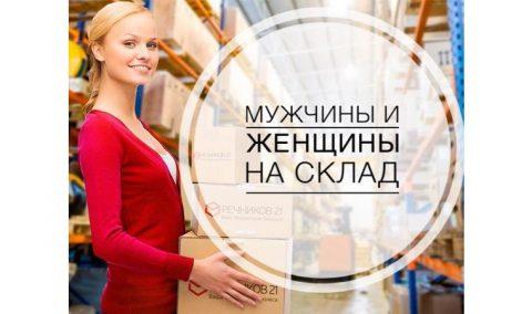 Требуются упаковщики на склады  для супермаркетов