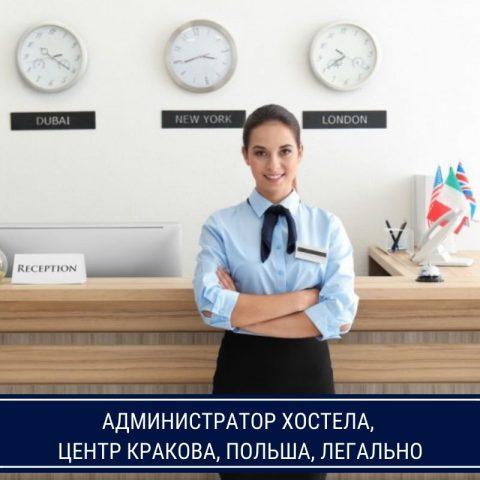 Адміністратор Хостела центр Краків.Легальна робота Польша