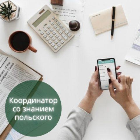 Координатор со знанием польского. под Катовице