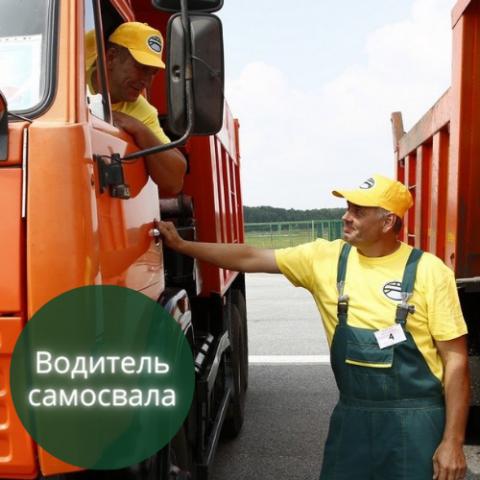 Водитель самосвала (кат. С / С+Е). под Вроцлавом