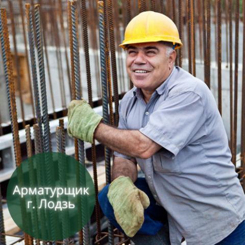 Арматурщик. г. Лодзь