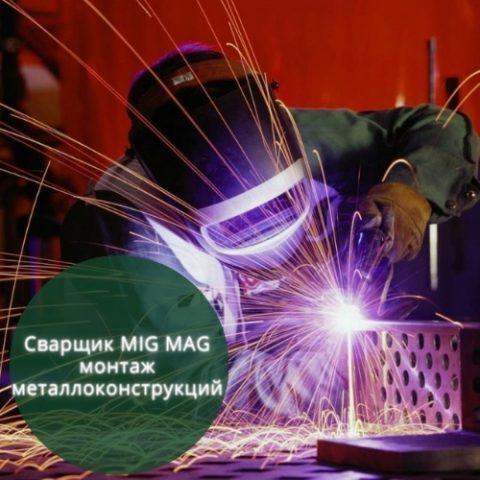 Сварщик MIG MAG / монтаж металлоконструкций. под Вроцлавом