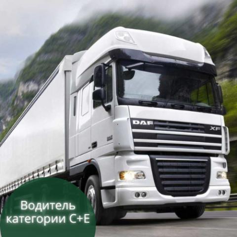 Водитель категории С+Е. Международные перевозки. База под Вроцлавом