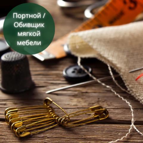 Портной / Обивщик мягкой мебели. под Варшавой
