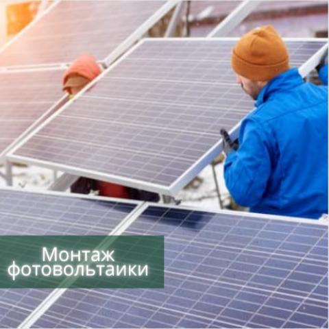 Монтаж солнечных батарей (фотовольтаики). Под Вроцлавом и в делегациях