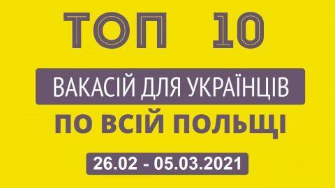 10 найцікавіших вакансій для Українців по всій Польщі за тиждень 26.02 – 05.03.2021