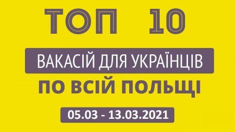 10 найцікавіших вакансій для Українців по всій Польщі за тиждень 05.03 – 13.03.2021