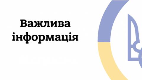 МЗС України: Відповіді на питання про правила перетину кордону та консульську допомогу