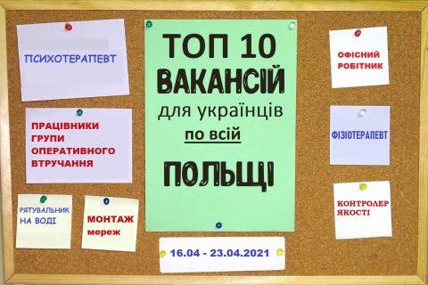10 найцікавіших вакансій для Українців по всій Польщі за тиждень 16.04 – 23.04.2021