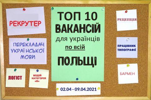 10 найцікавіших вакансій для Українців по всій Польщі за тиждень 202.04 – 09.04.2021