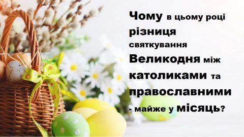 Чому в цьому році різниця святкування Великодня між католиками та православними – майже у місяць?