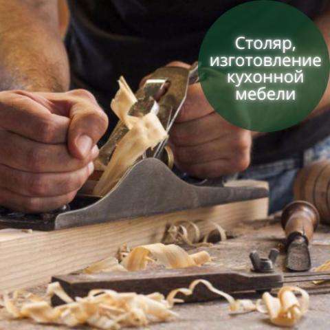 Столяр, изготовление кухонной мебели. г. Варшава