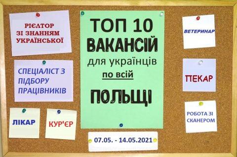10 найцікавіших вакансій для Українців по всій Польщі за тиждень 07.05. – 14.05.2021