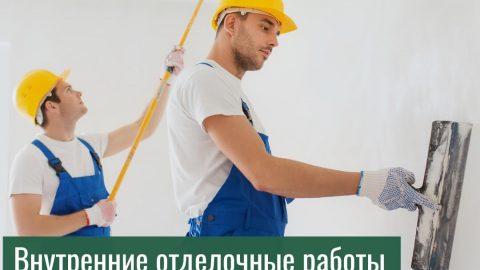 Внутренние отделочные работы. под Вроцлавом