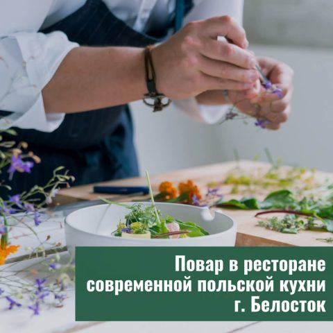 Повар в ресторане современной польской кухни. г. Белосток