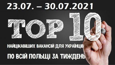 10 найцікавіших вакансій для Українців по всій Польщі за тиждень 23.07. – 30.07.2021