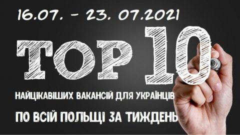 10 найцікавіших вакансій для Українців по всій Польщі за тиждень 16.07. – 23. 07.2021