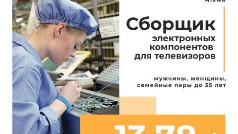 Сборщик электронных компонентов для телевизоров