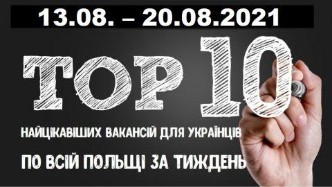 10 найцікавіших вакансій для Українців по всій Польщі за тиждень 13.08. – 20.08.2021