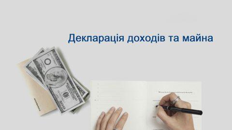 Податкова амністія в Україні стартує з 1 вересня. Вона також стосується заробітчан