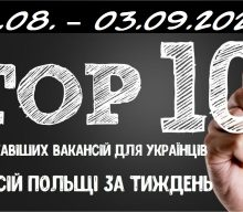 10 найцікавіших вакансій для Українців по всій Польщі за тиждень 20.08. – 03.09.2021