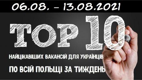 10 найцікавіших вакансій для Українців по всій Польщі за тиждень 06.08. – 13.08.2021