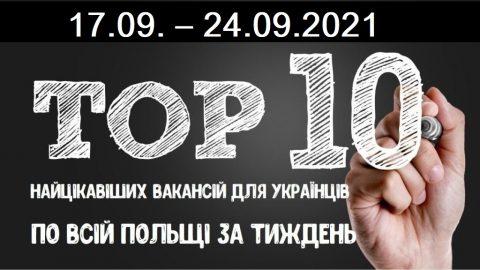 10 найцікавіших вакансій для Українців по всій Польщі за тиждень 17.09. – 24.09.2021