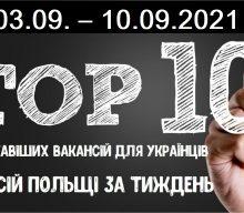 10 найцікавіших вакансій для Українців по всій Польщі за тиждень 03.09. – 10.09.2021