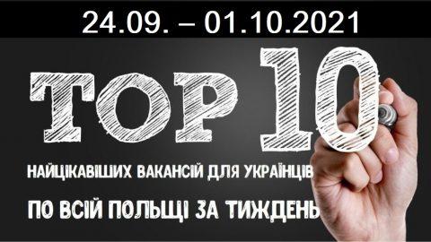 10 найцікавіших вакансій для Українців по всій Польщі за тиждень 24.09. – 01.10.2021