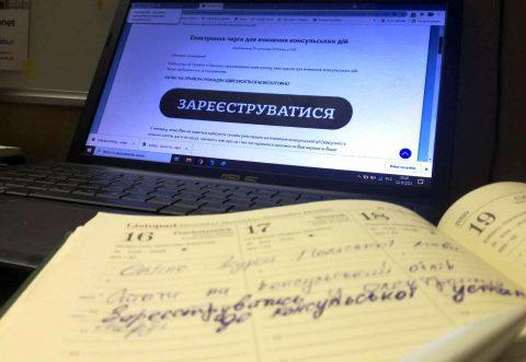 Нововведення яке спрощує процедуру реєстрації візиту до консульства України в Польщі
