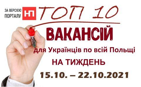 10 найцікавіших вакансій для Українців по всій Польщі за тиждень 15.10. – 22.10.2021