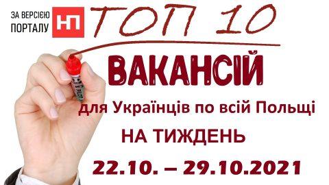 10 найцікавіших вакансій для Українців по всій Польщі за тиждень 22.10. – 29.10.2021