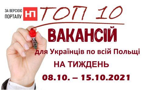 10 найцікавіших вакансій для Українців по всій Польщі за тиждень 08.10. – 15.10.2021