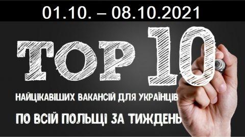 10 найцікавіших вакансій для Українців по всій Польщі за тиждень 01.10. – 08.10.2021